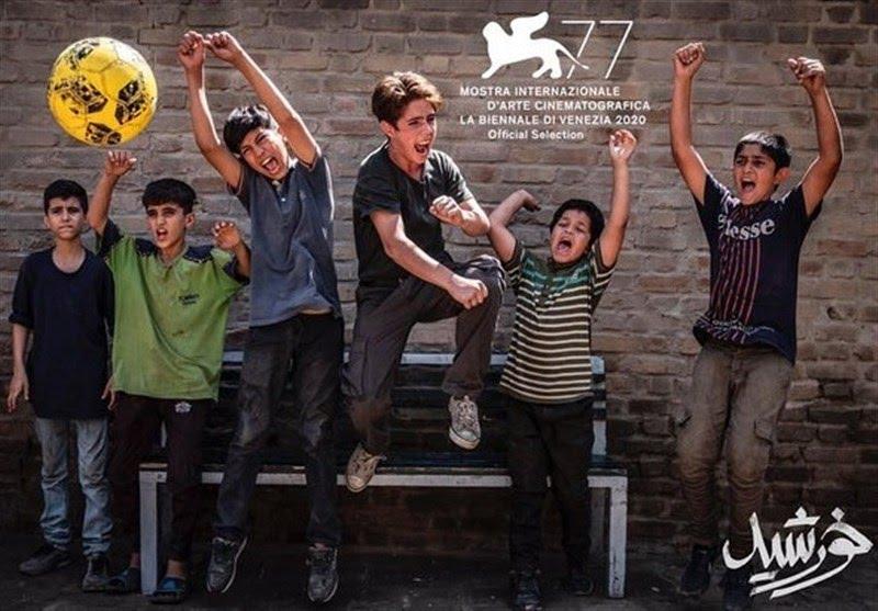 تیزر فیلم «خورشید» مجید مجیدی